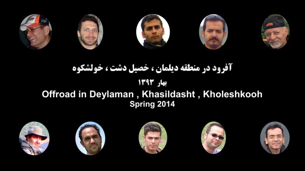 ۱۵۲ Khasildasht Deylaman Kholeshkooh - by motor - Spring 1393 2014 Intro