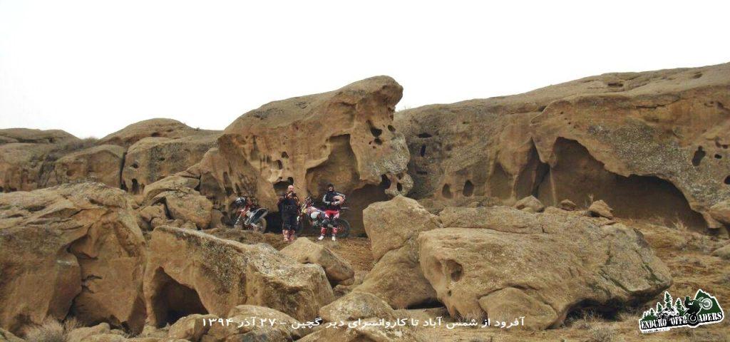 آفرود از شمس آباد تا کاروانسرای دیر گچین – ۲۷ آذر ۱۳۹۴