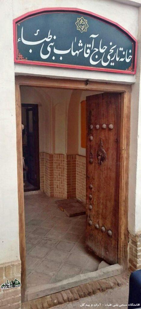 ۱۸۳ AranBidgol-Banitaba guesthouse (2)