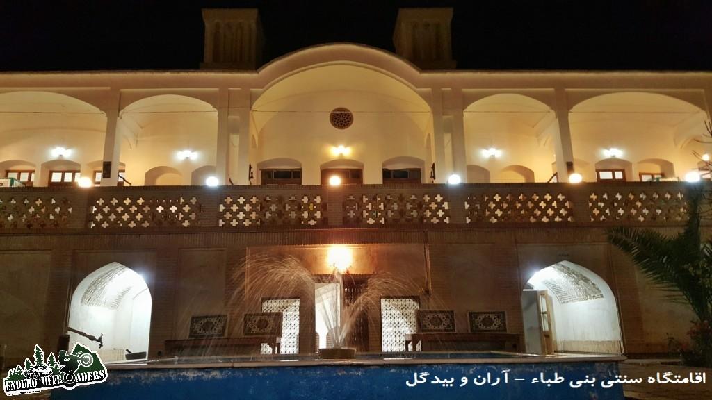 ۱۸۳ AranBidgol-Banitaba guesthouse (4)