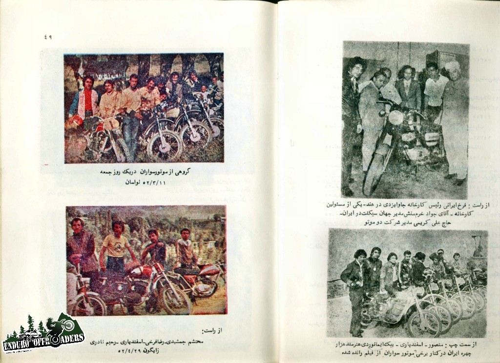 Motor un the past Iran (10)