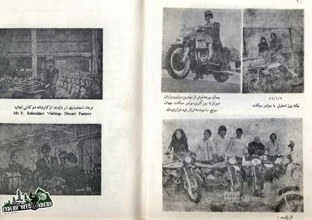 Motor un the past Iran (13)