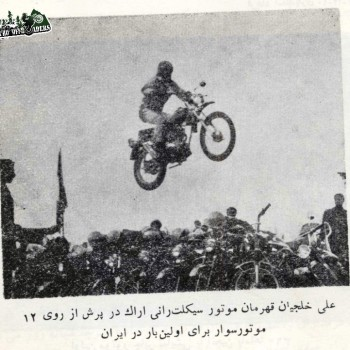 موتورسواران دوران پیش از انقلاب در ایران