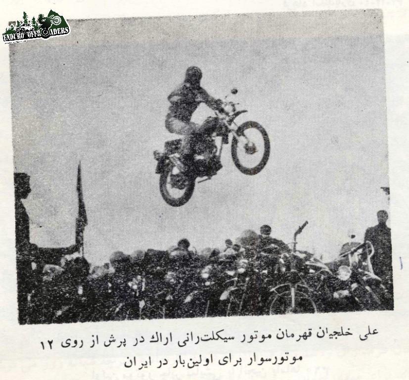 نگاهی به موتور در دوران گذشته ایران