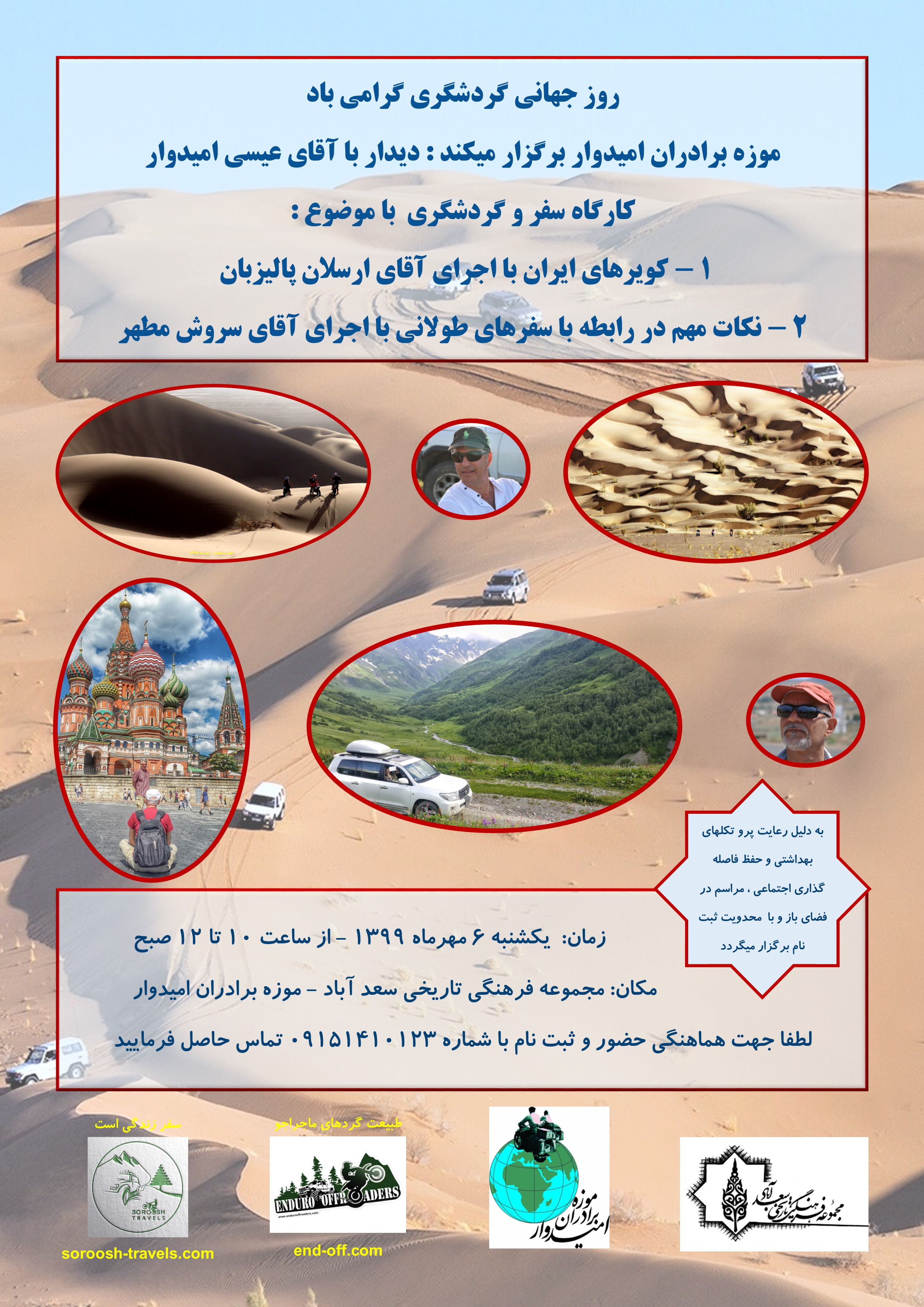 کارگاه سفر و گردشگری در موزه برادران امیدوار - ششم مهرماه 1399