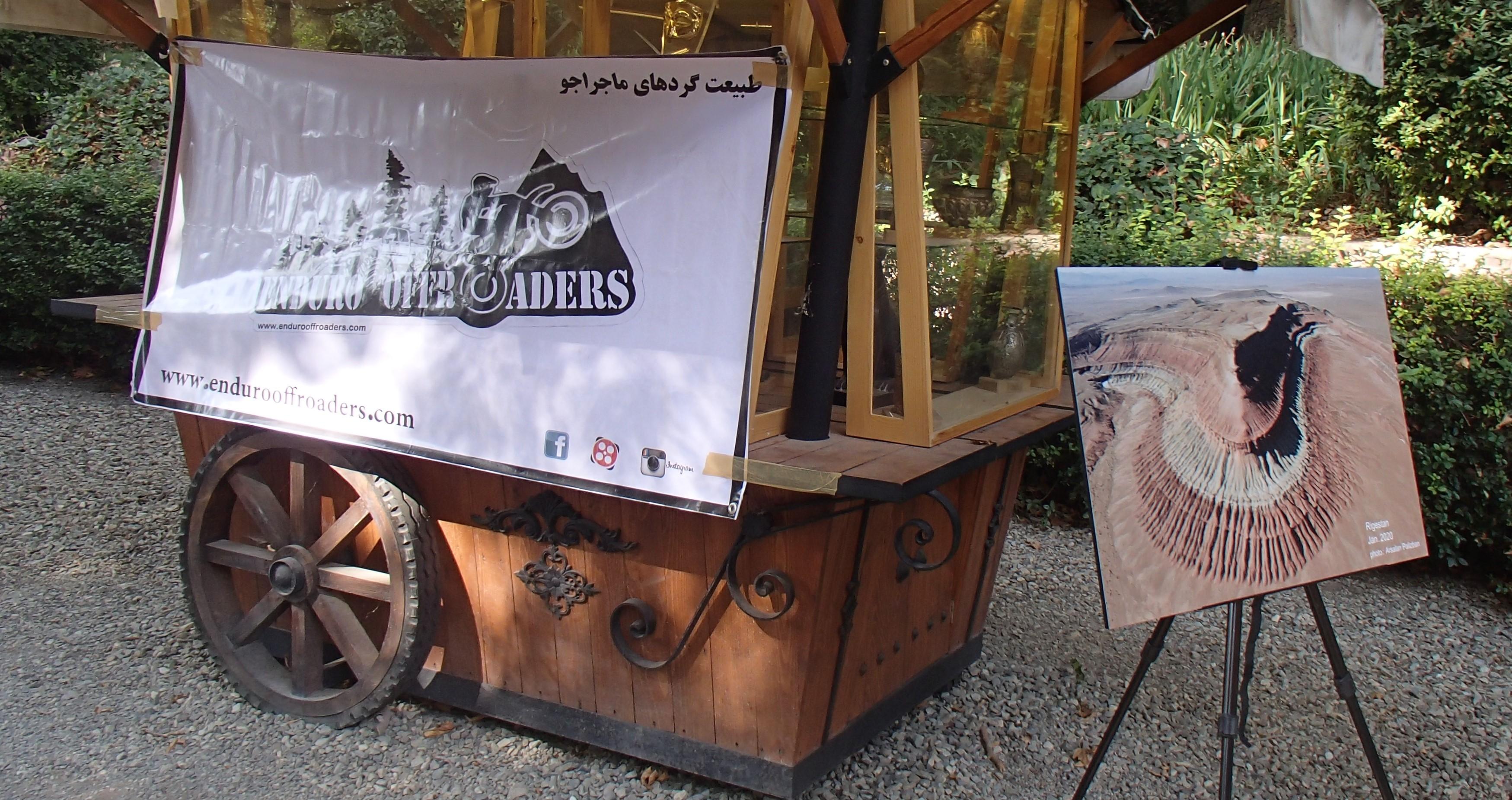گروه طبیعت گردهای ماجراجو در موزه برادران امیدوار